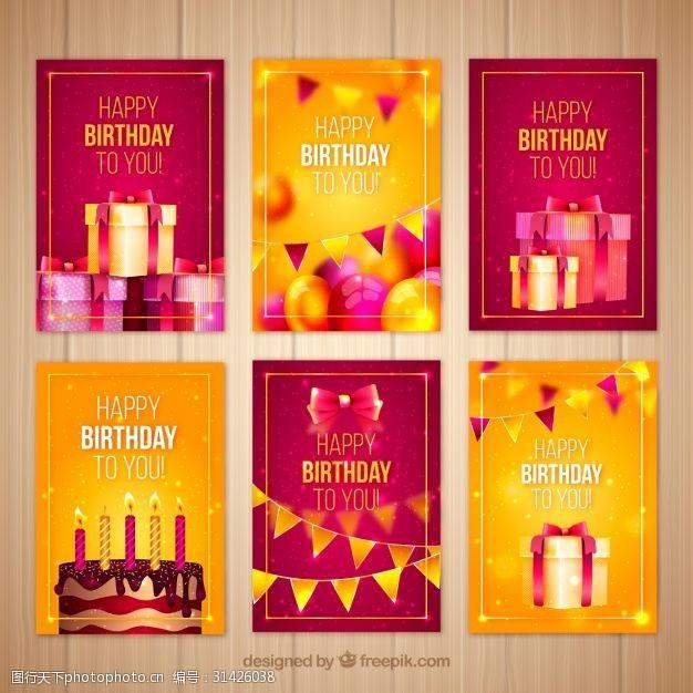 用礼物和其他元素的生日卡包