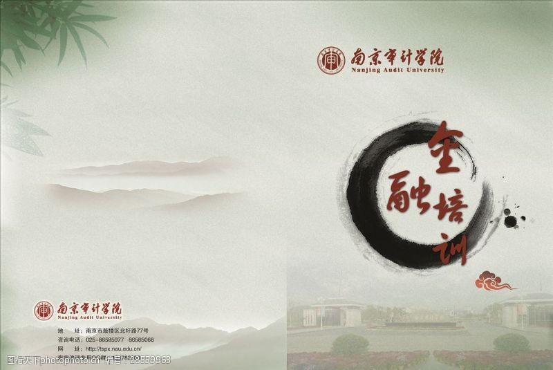 中國風封面水墨封面