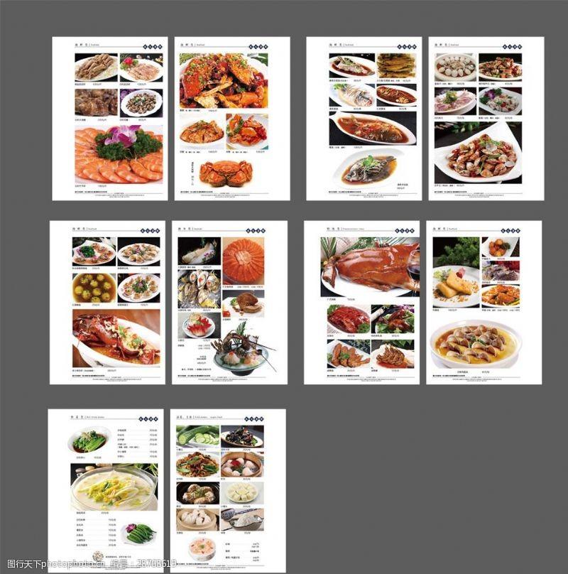 海鮮家常菜譜菜本畫冊高端設計