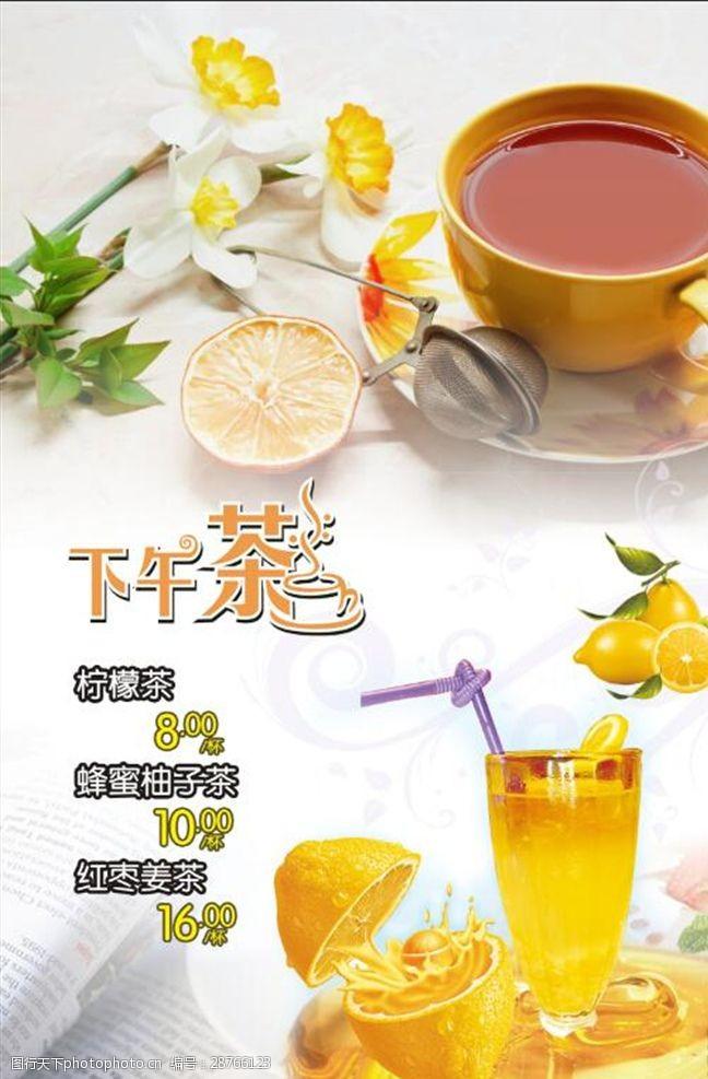 下午茶菜單廣告