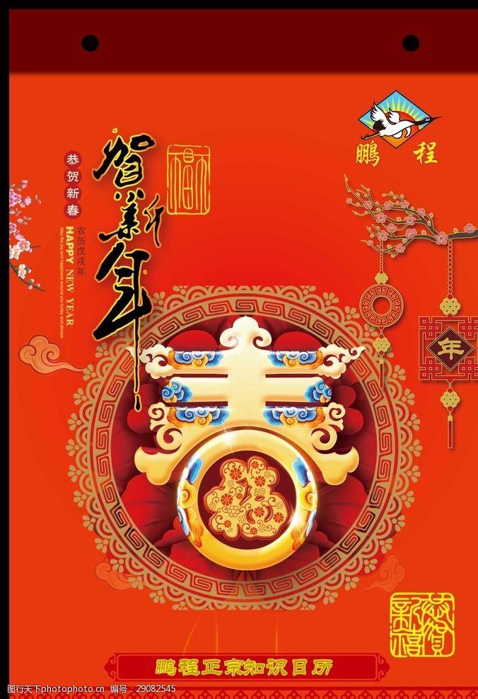 中国传统文化封面-春