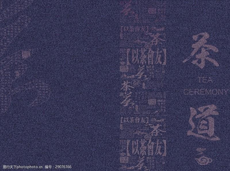 中国风茶文化封面设计