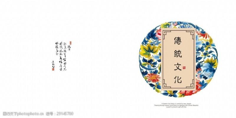 传统文化封面设计