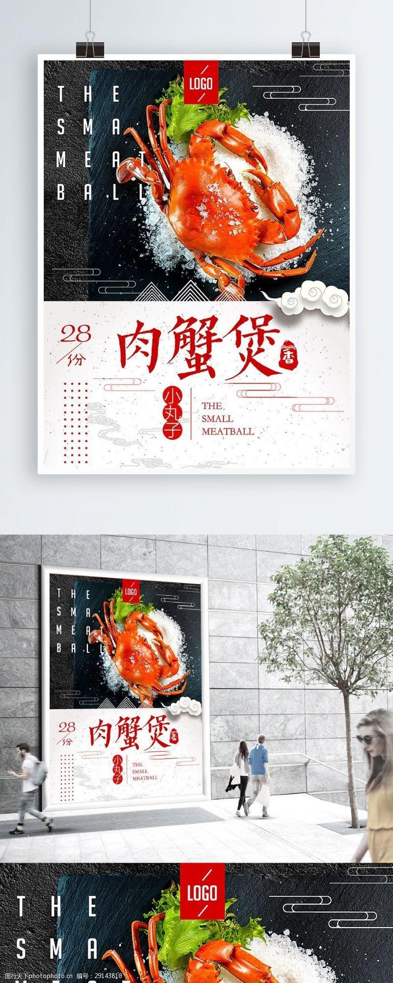 中國風川味麻辣香辣蟹海報