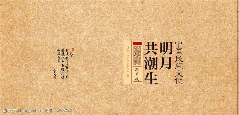 中国民间文化封面设计