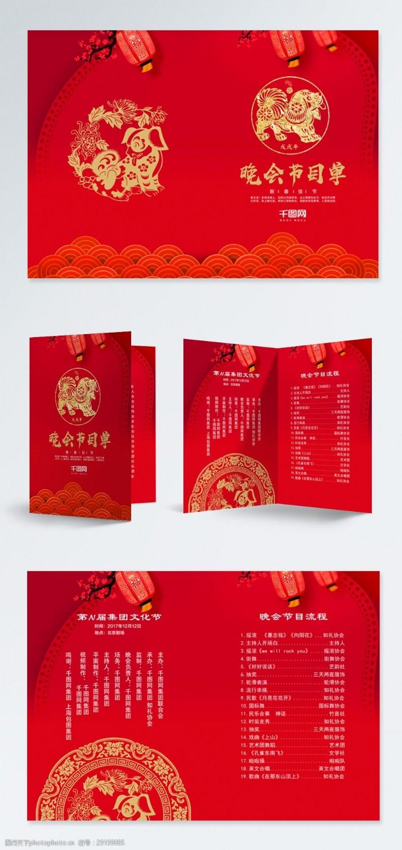 红色背景灯笼节目单折页设计