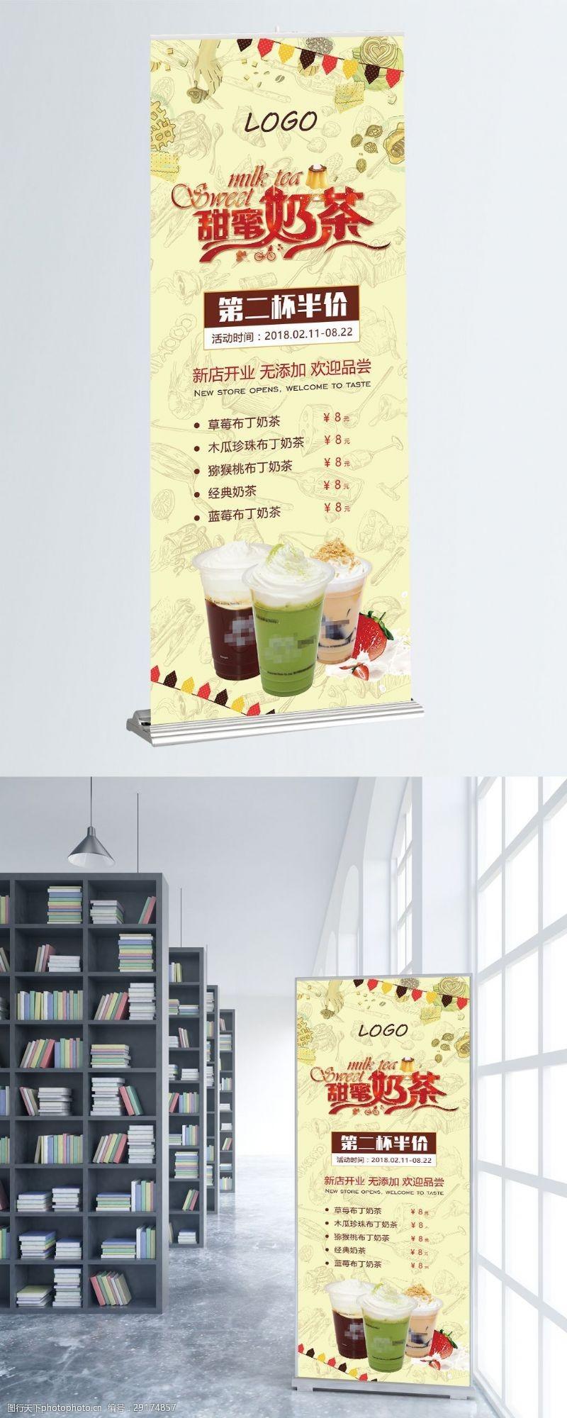 下午茶甜品店奶茶X展架易拉寶促銷