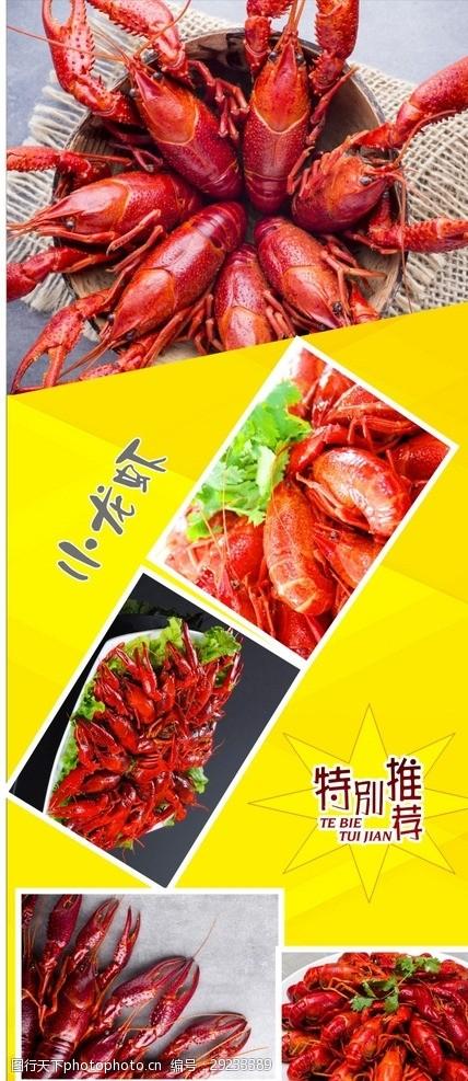 小龙虾展板图片