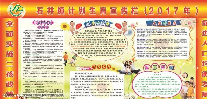计划生育宣传栏设计