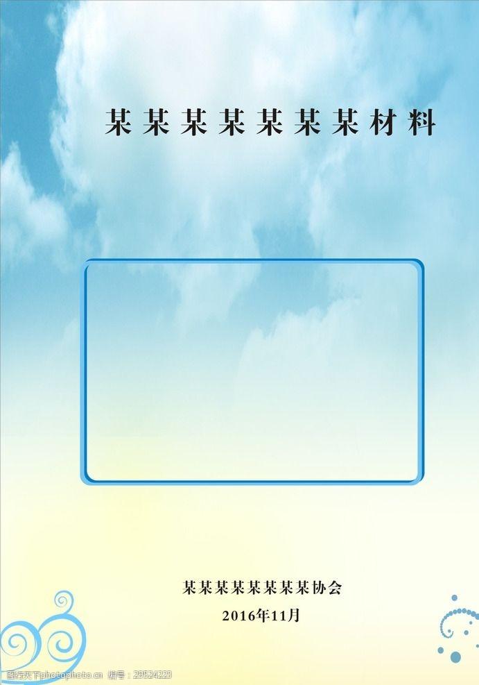 淡藍色背景作文集封面