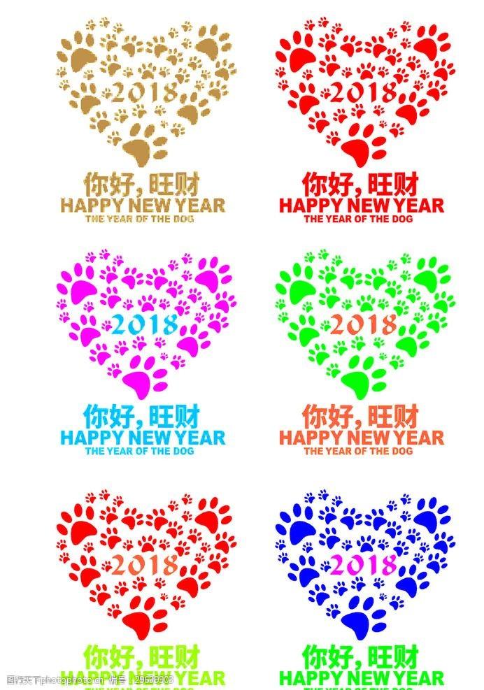 2018新年情人節快樂旺財