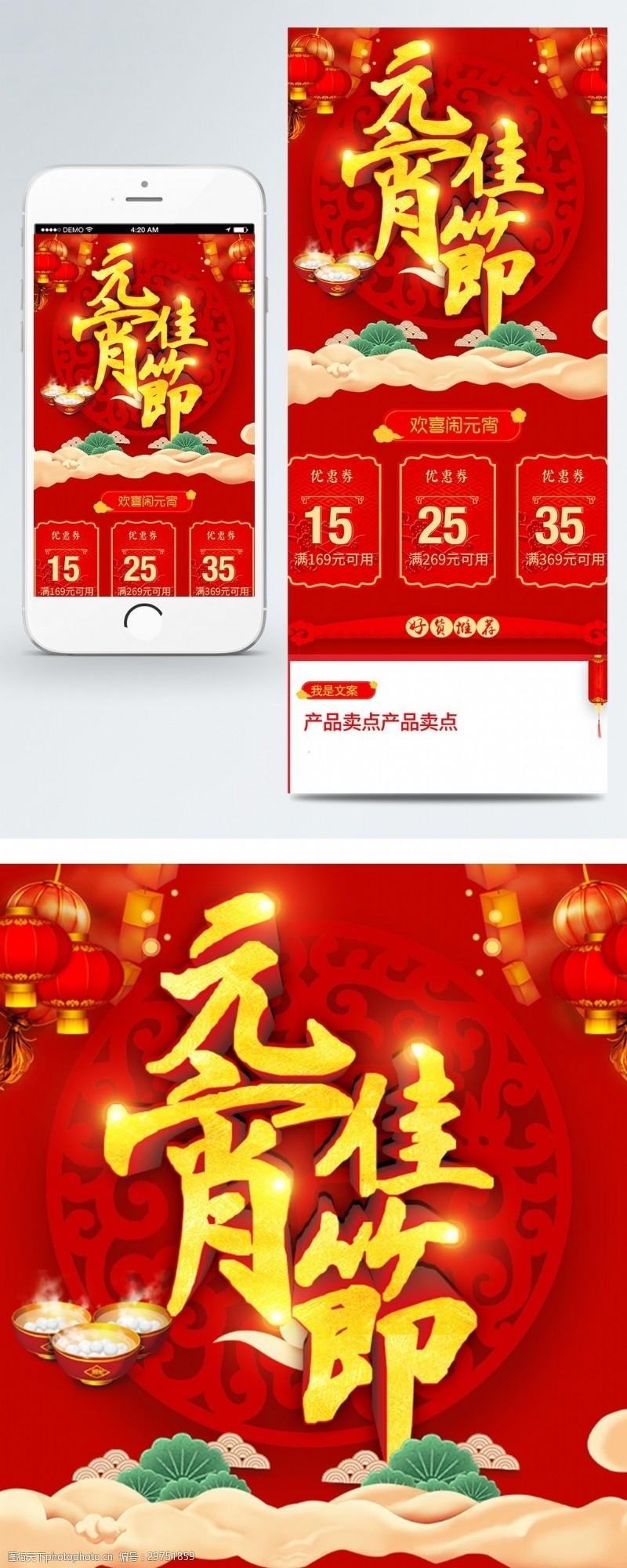 元宵佳节红色背景灯笼祥云松树中国风喜庆节日气氛移动端电商淘宝首页装修模板