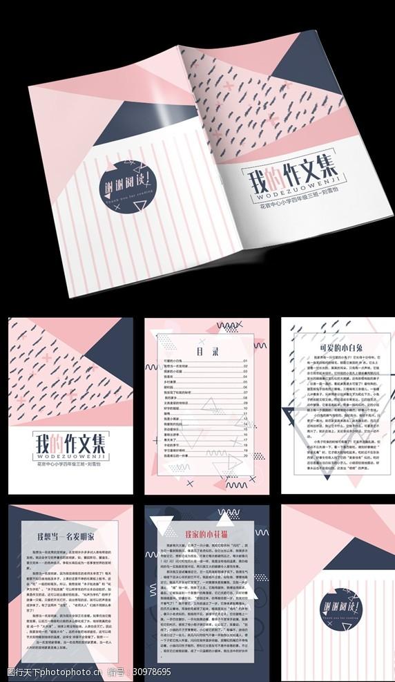 粉藍色彩幾何簡約系列作文集封面