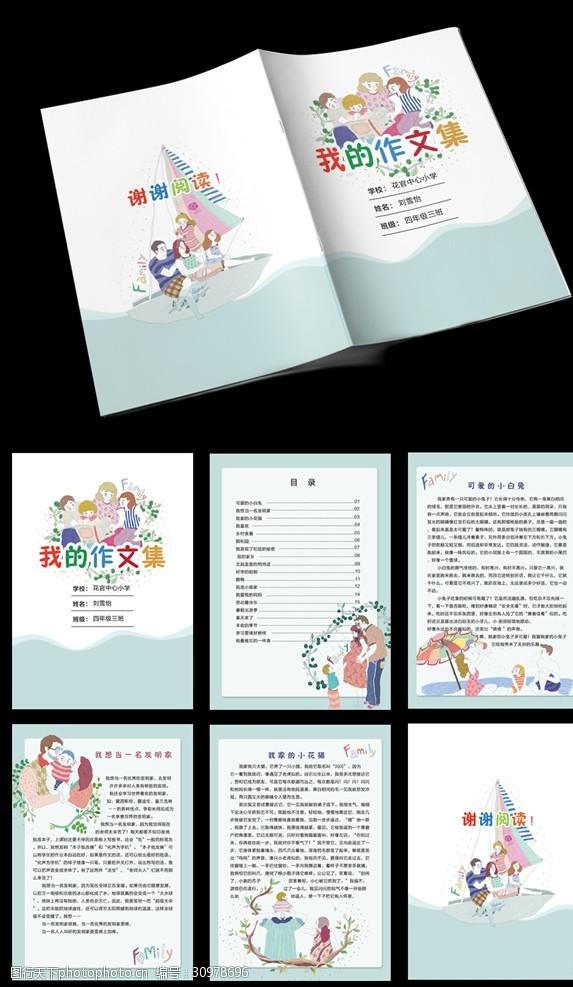 幸福一家人中小學生作文集封面