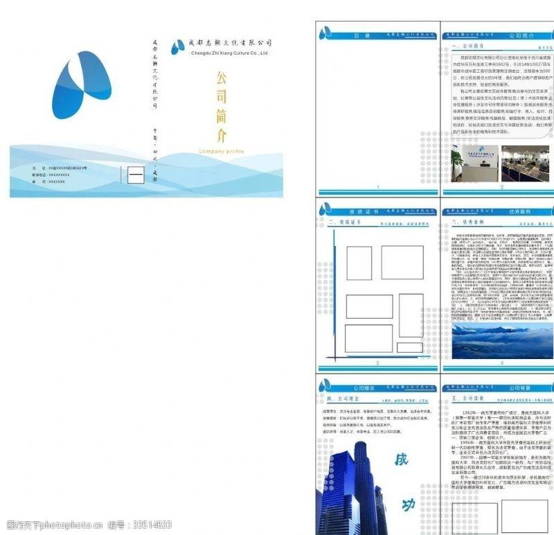 cdr簡潔大氣公司簡介