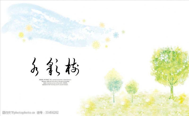一般素材系列手绘小清新水彩风格树天空场景