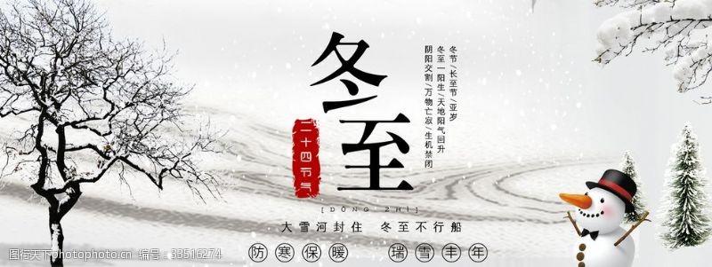 150dpi冬至banner
