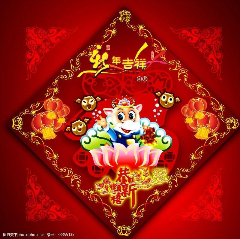 恭賀新春新年