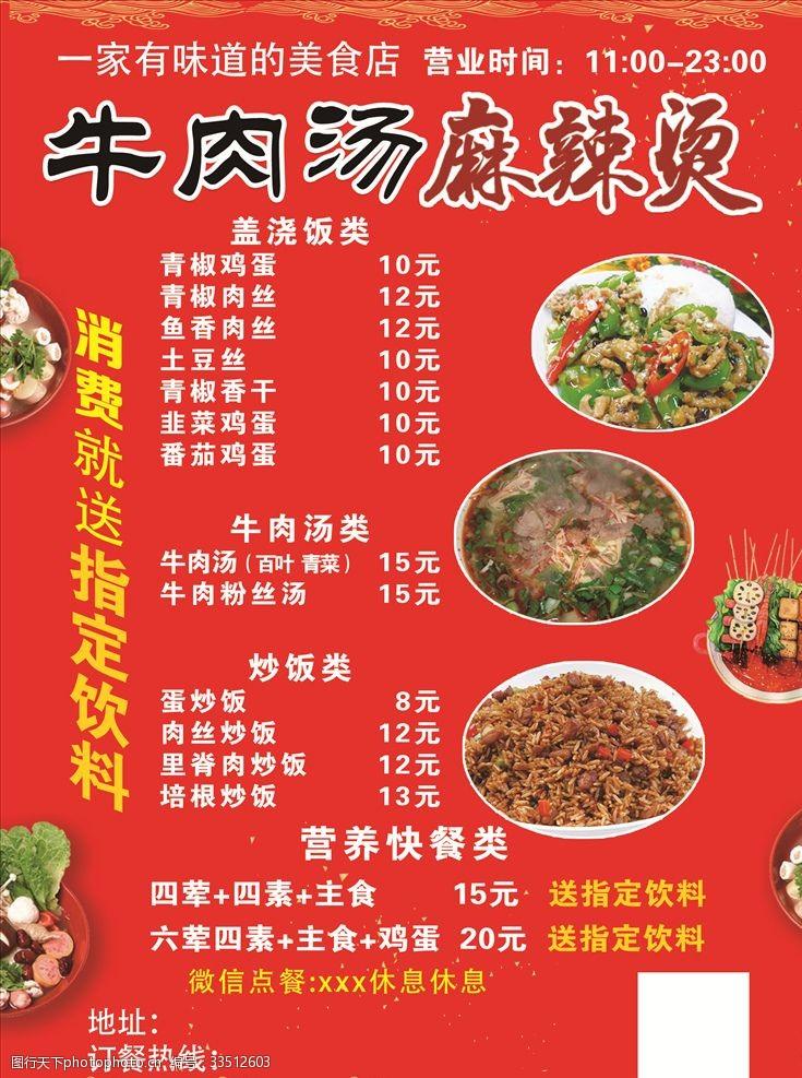 招貼海報餐館價格活動模版菜單