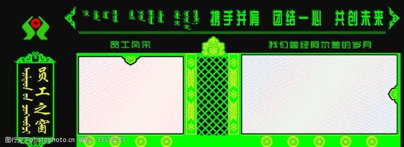 绿色员工之窗