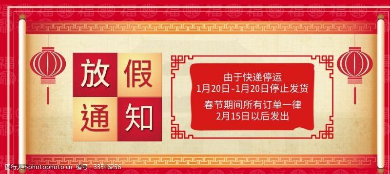 海报设计春节放假通知