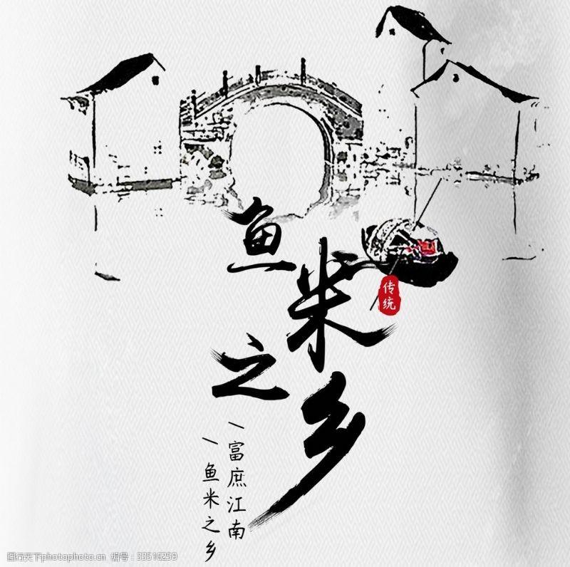 150dpi江南水鄉banner