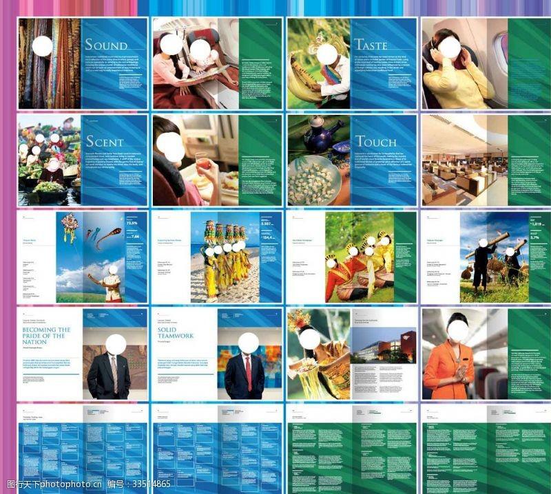 廣告設計旅游畫冊