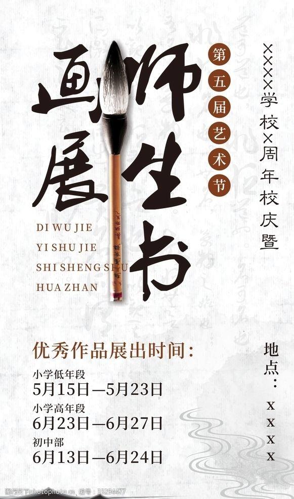 美术展书画展--海报