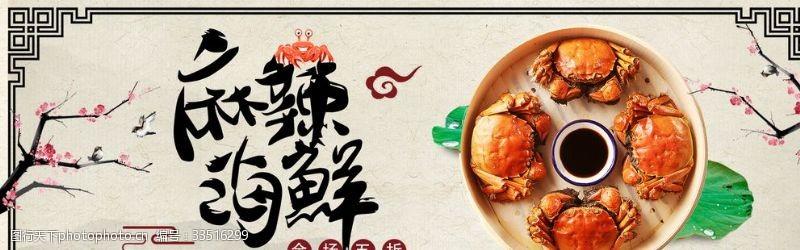 72dpi螃蟹海報banner