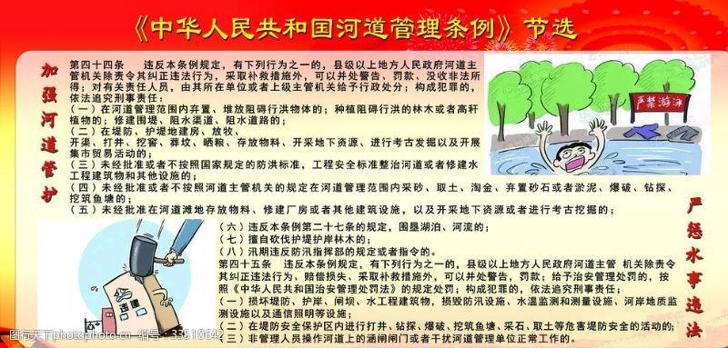 dm宣傳單河道管理條例大尺寸
