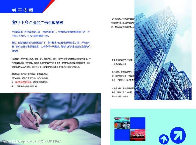 廣告設計模板藍色上午畫冊