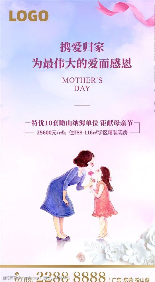 母親節展架感恩母親節