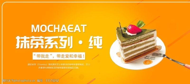 水果蛋糕banner