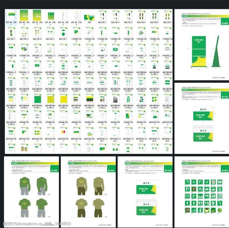 vi模版綠色VI共享