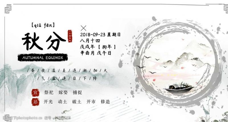 150dpi秋風banner