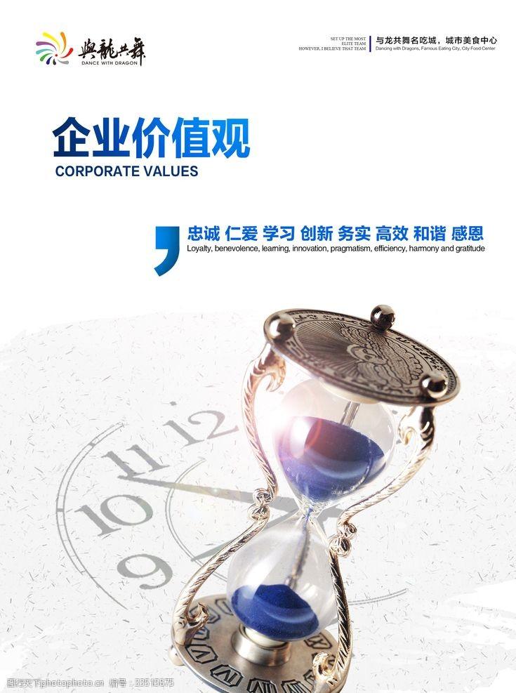 100dpi企業文化展板