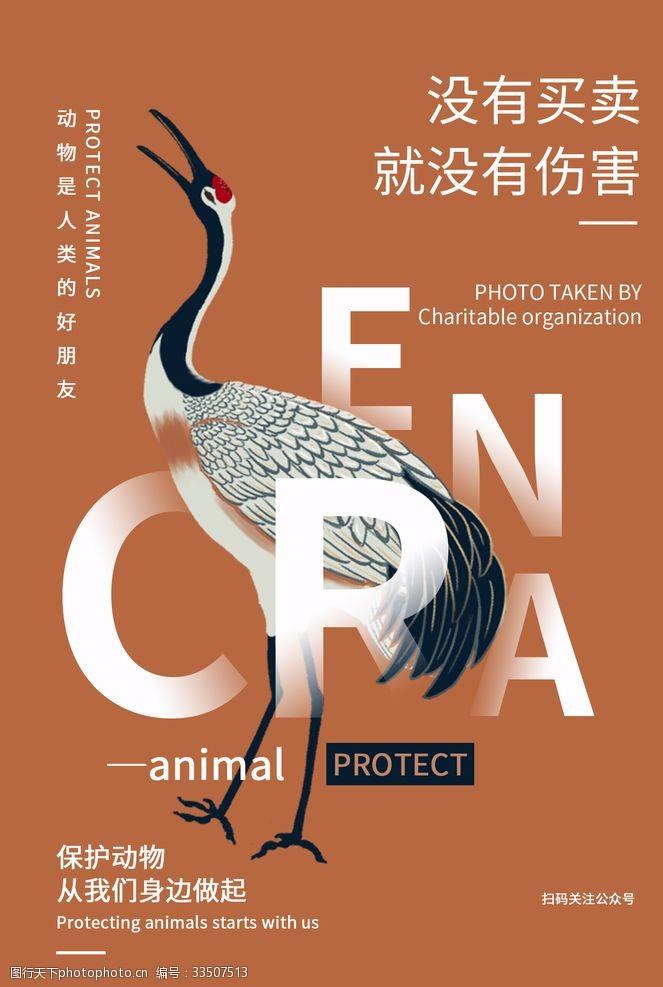 保護區保護動物