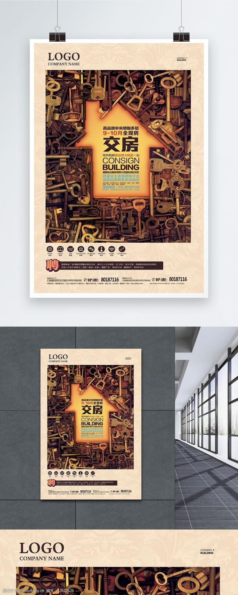 創意房地產海報設計