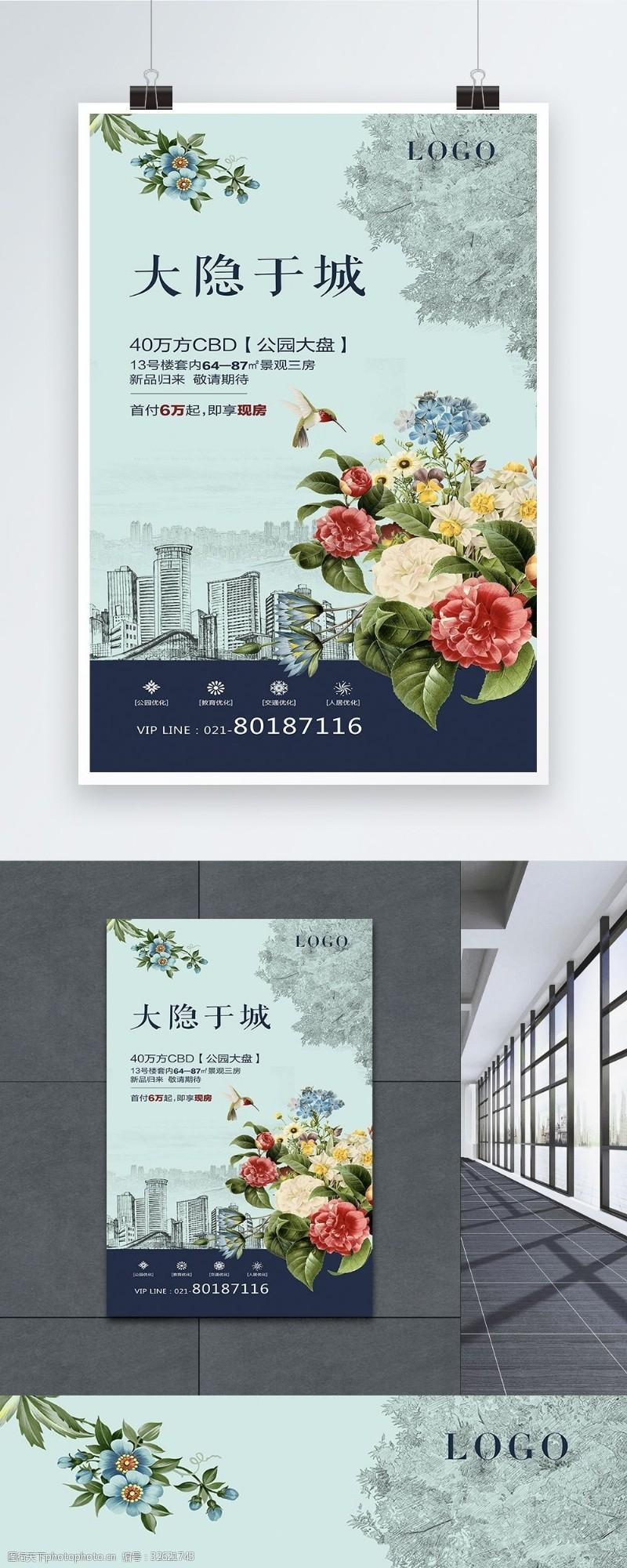 中國風手繪風房地產海報設計
