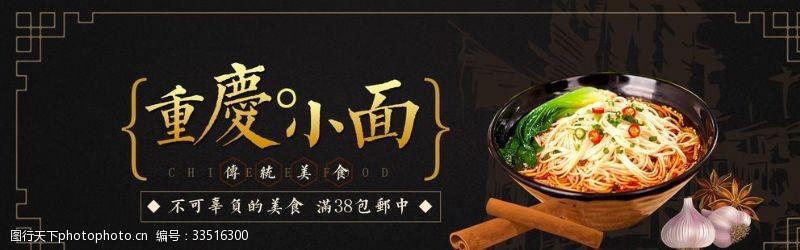 72dpi重慶小面海報banner