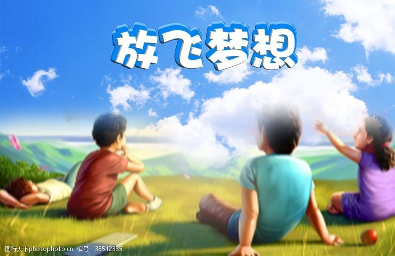 动漫动画儿童放飞梦想
