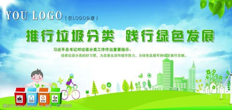 推行垃圾分类跨行绿色发展