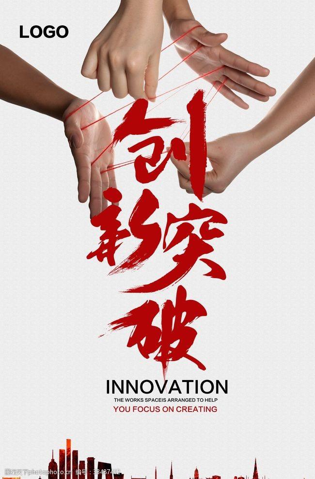 企業畫冊企業文化之創新海報