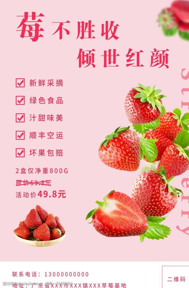 农家草莓促销活动