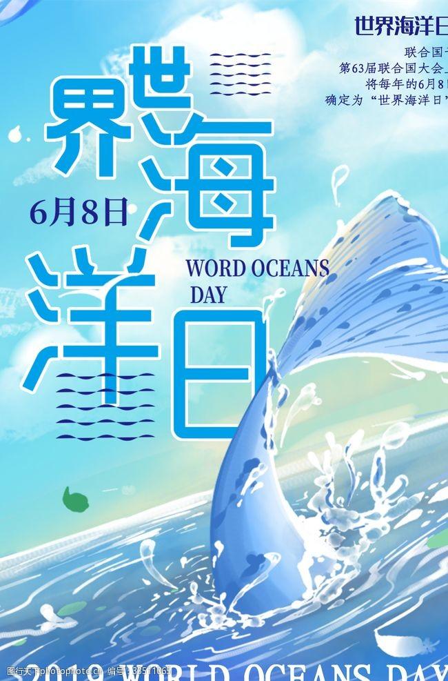 招貼世界海洋日
