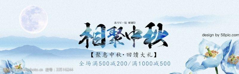 海报设计浅色月圆中国风中秋淘宝