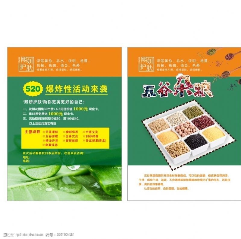dm宣傳單養顏護膚