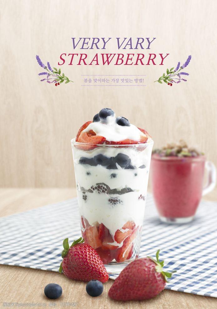 下午茶草莓藍莓飲品海報源文件
