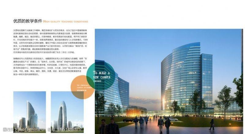 广告设计大学城网络教育学院画册