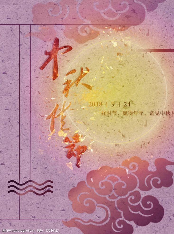 海报设计中秋佳节